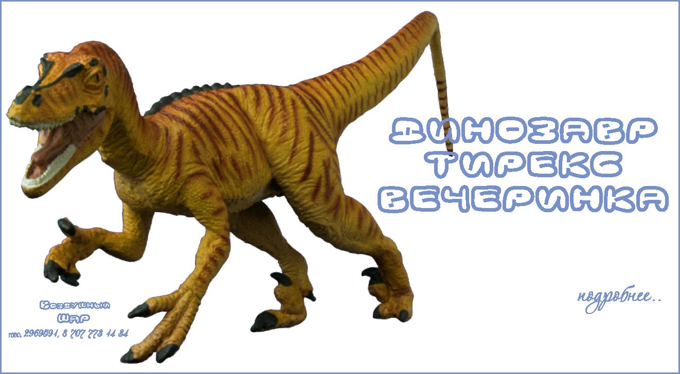 динозавр_тирекс_аниматоры_Алматы.png