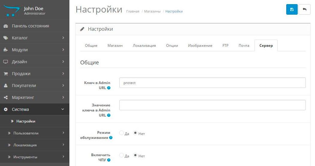 OpenCart CMS