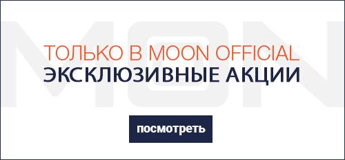 Эксклюзивные акции на Moon Official