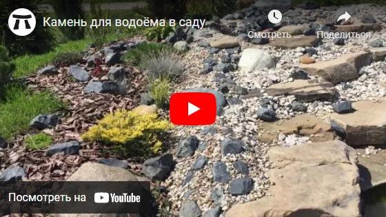 youtube видео камень для водоёма в саду