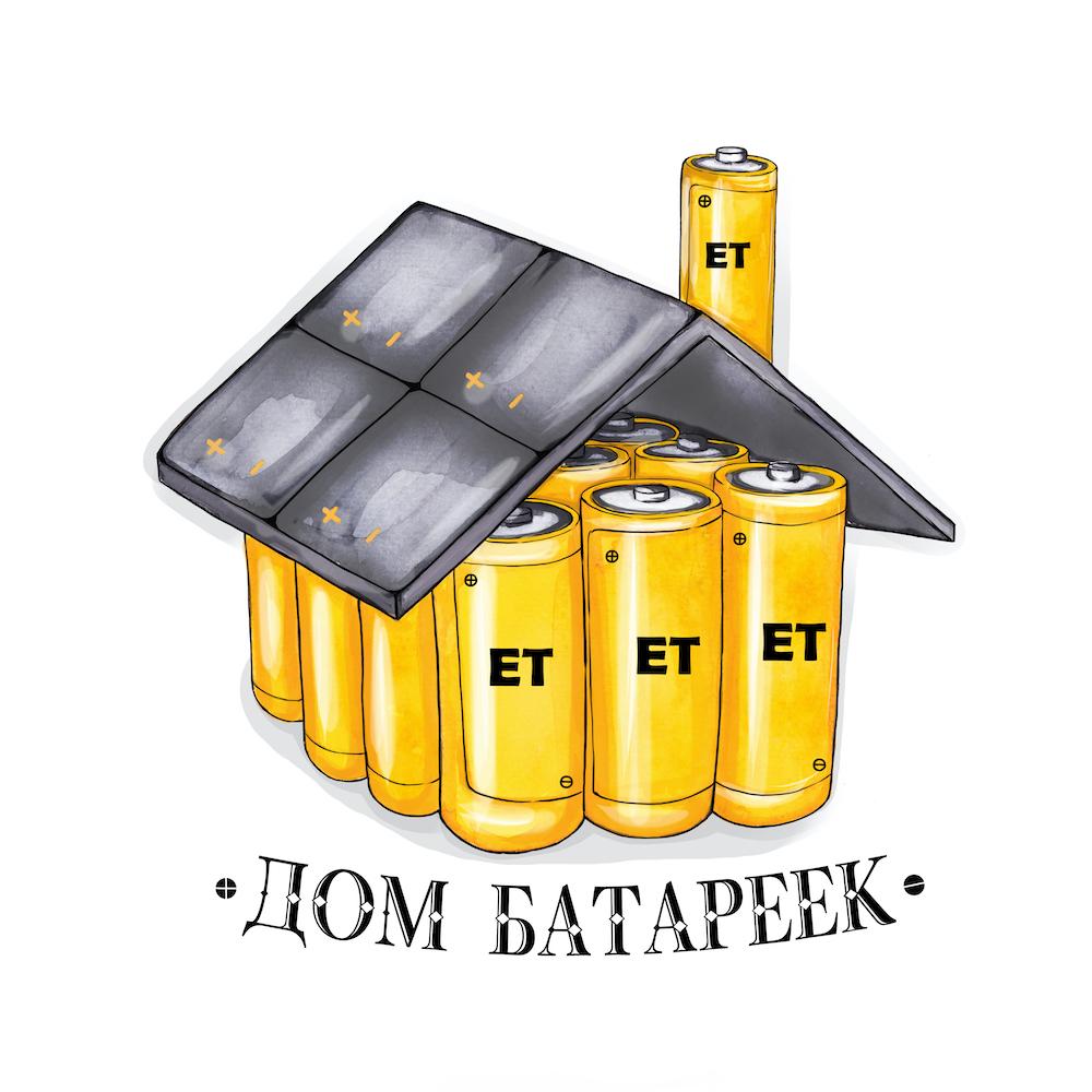 Дом Батареек