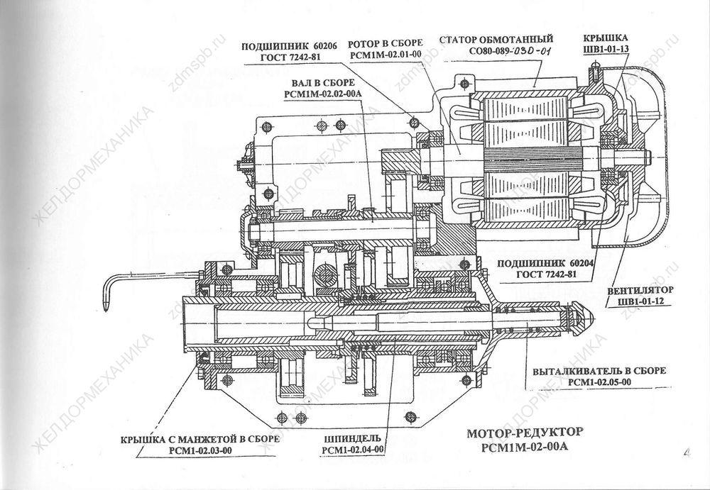 Стр. 4 Чертеж Мотор-редуктор РСМ1М-02-00А
