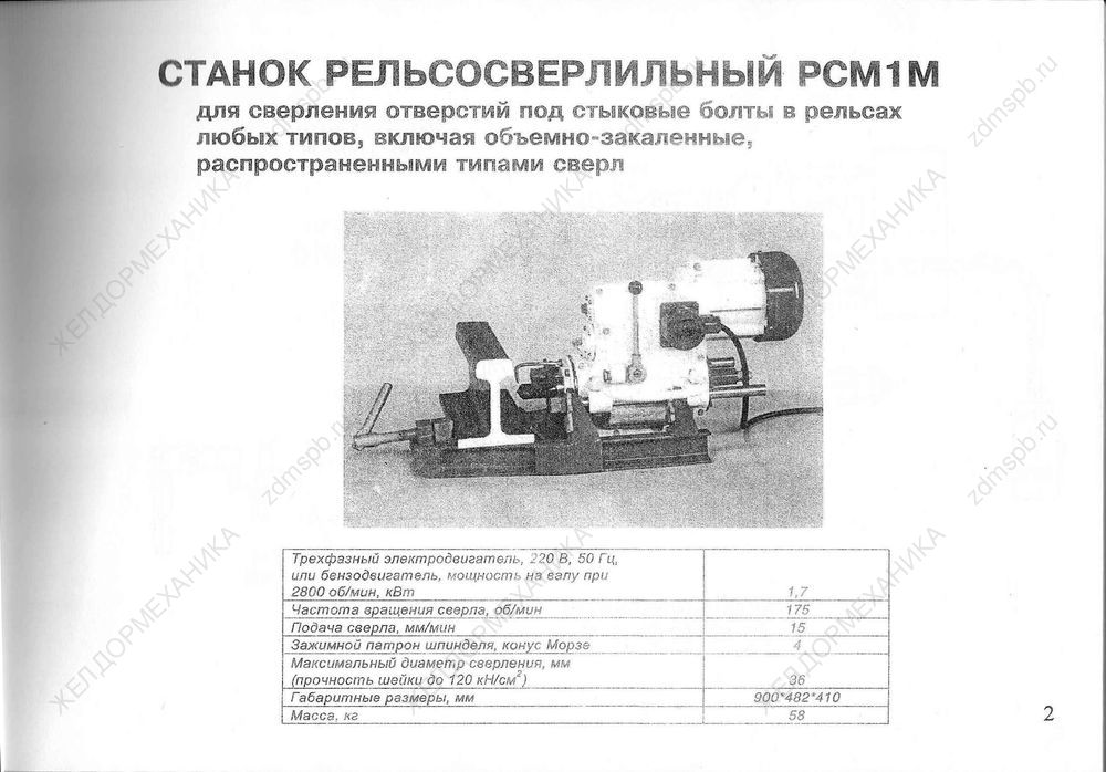 Стр. 2 Станок рельсосверлильный РСМ1М