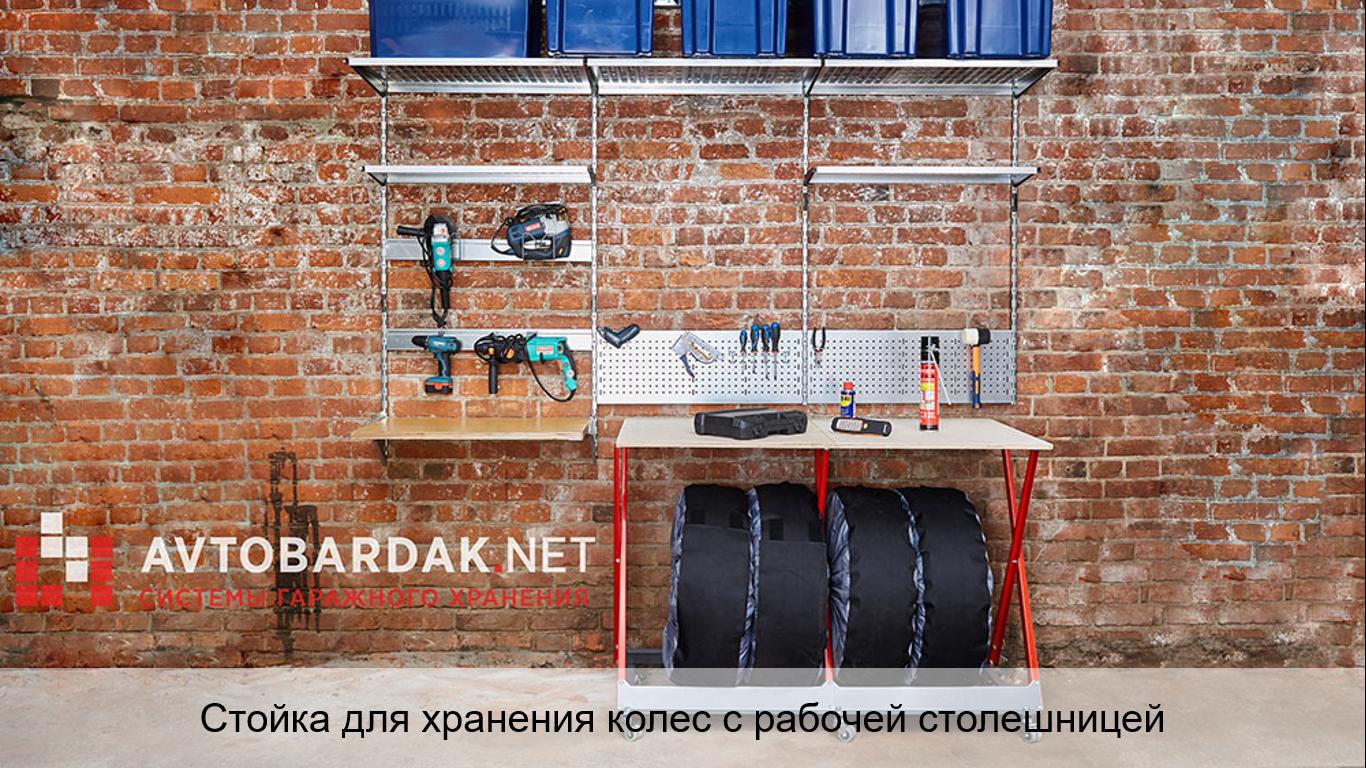 Стол в гараж с нишей для хранения шин
