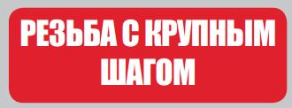Резьба_с_крупным_шагом.png