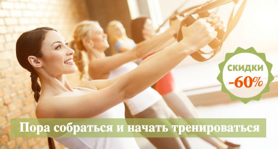 Для спорта и фитнеса