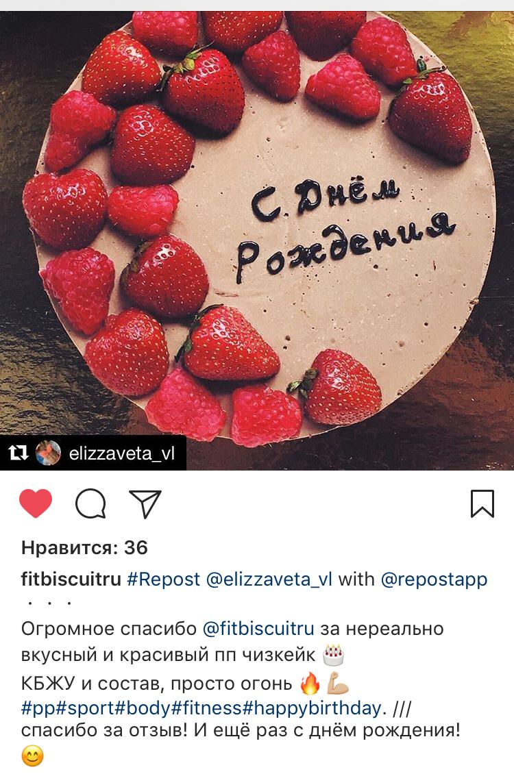 Отзывы о ФитБисквит