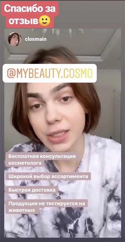 Отзыв на косметику Seacret