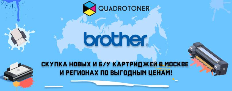Продать картриджи Brother по выгодным ценам в Москве и регионах