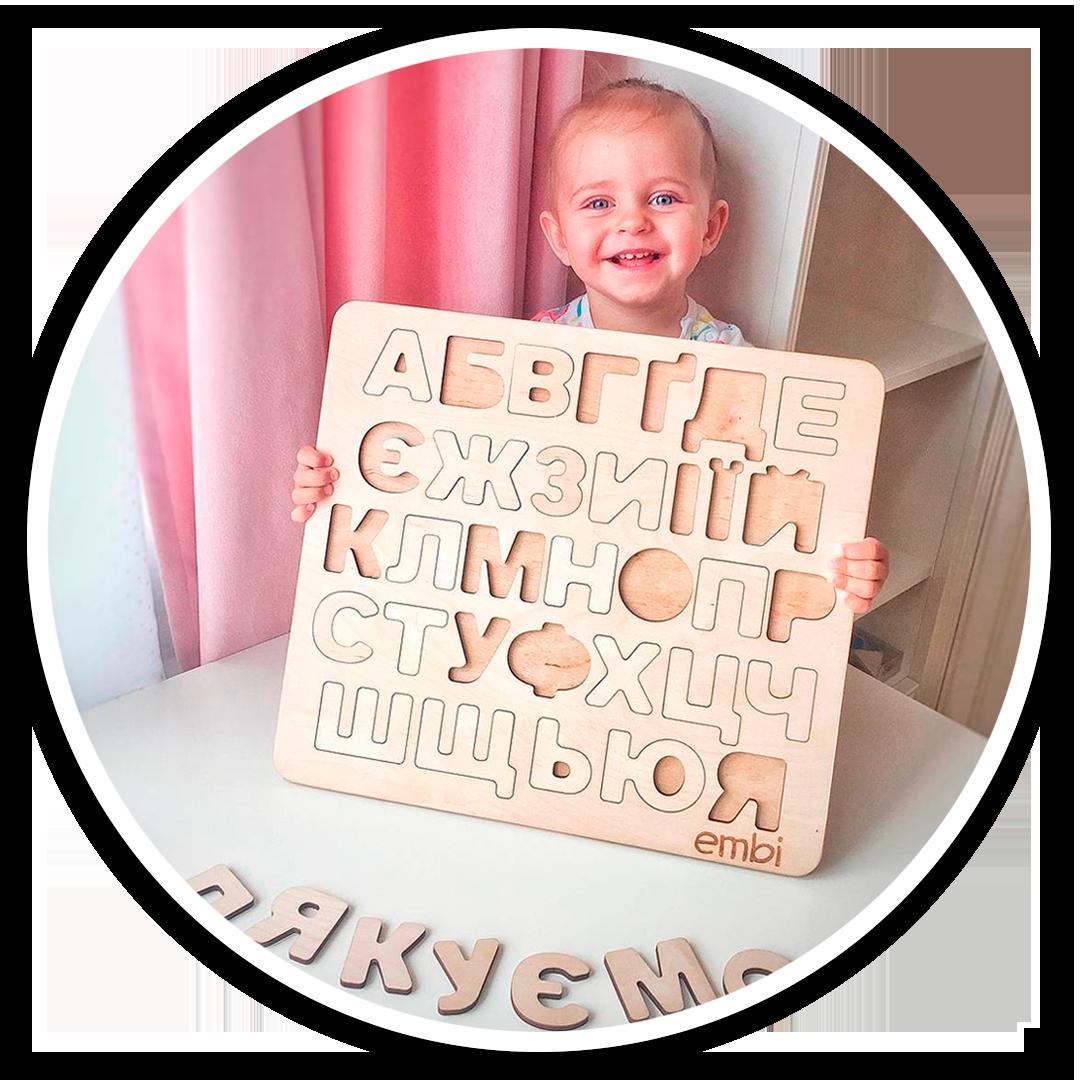 Фото девочки с деревянной азбукой Embi