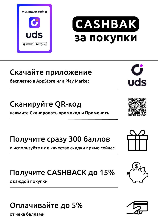 Программа лояльности sashacosm.ru
