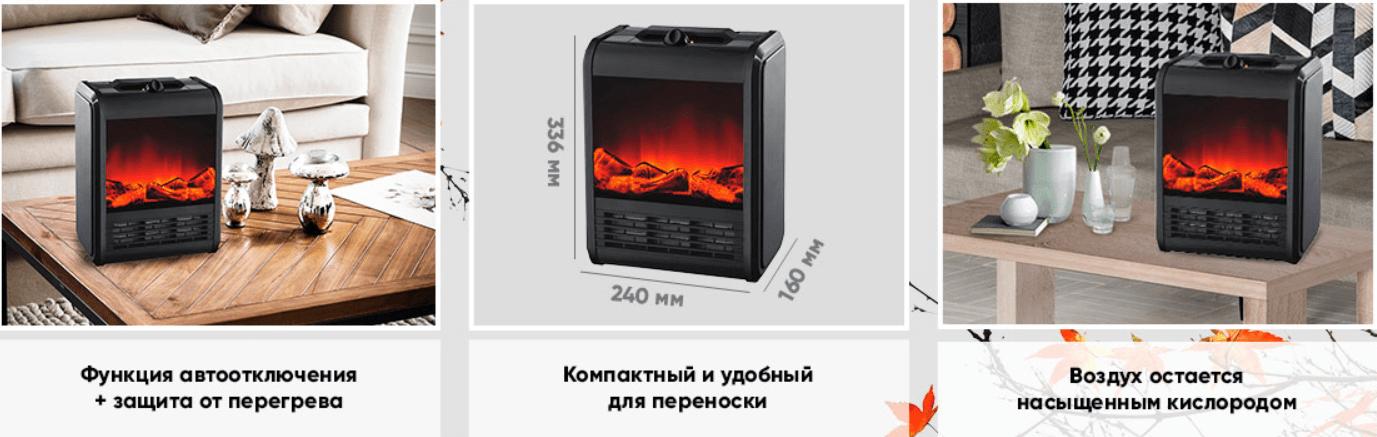 Обогреватель электрокамин с эффектом живого огня Уютный дом