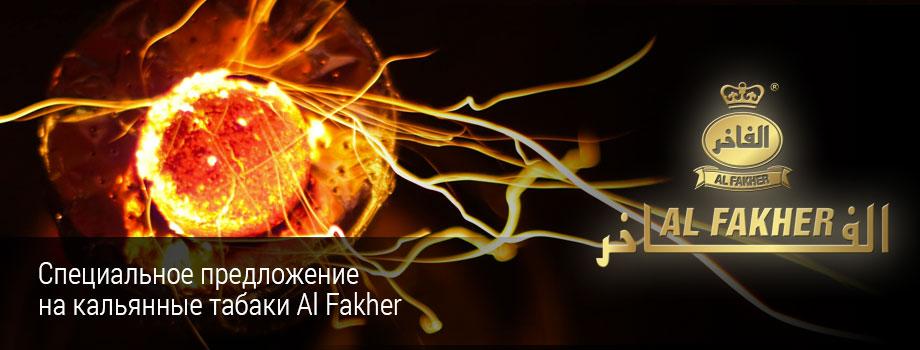 Al-Fakher-special-offer.jpg