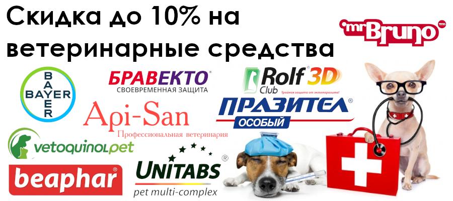 Скидка 10% на вет препараты