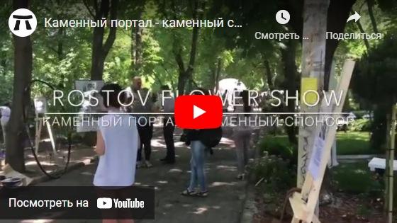 youtube Каменный портал - каменный спонсор ROSTOVDON FLOWER SHOW