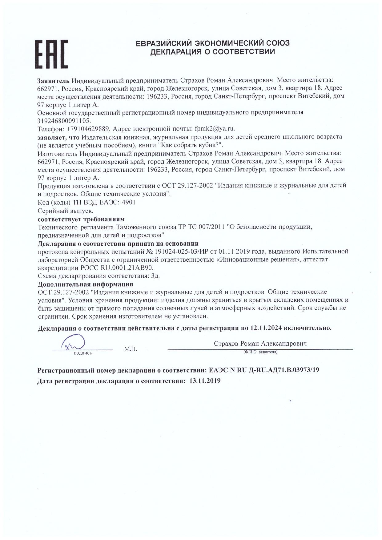 Декларация о соответствии Как собрать кубик