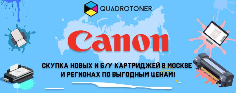 Продать картриджи Canon в интернет-магазине quadrotoner.ru