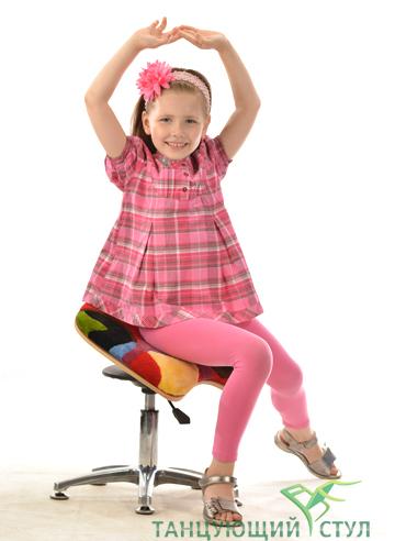 Чем Танцующий стул школьника полезен ?
