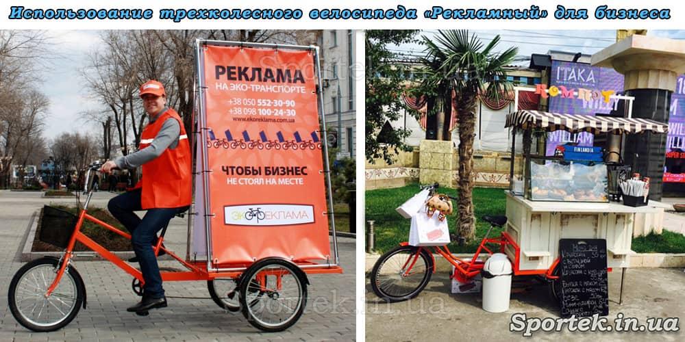 використання вантажного велосипеда 'Рекламний' в бізнесі