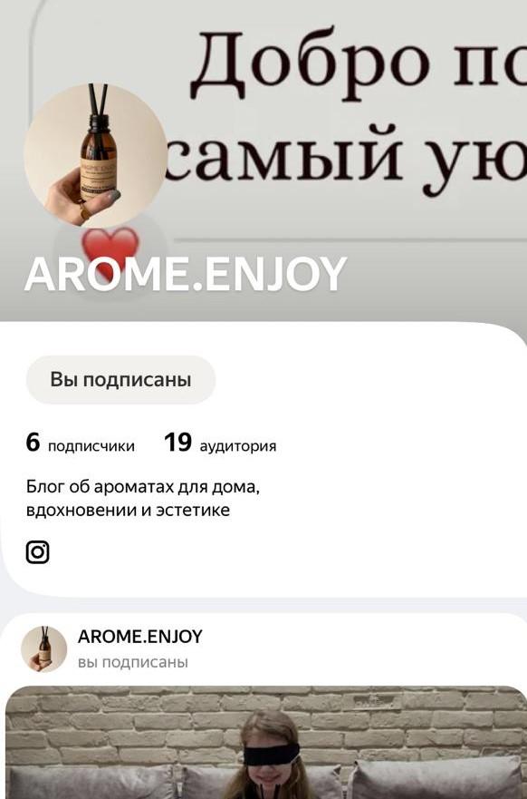 Яндекс Дзен arome.enjoy