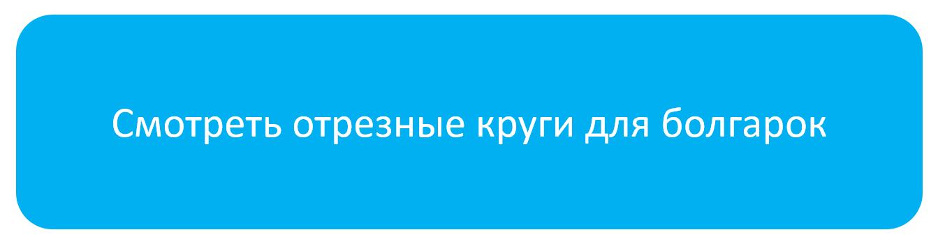 кнопка_отрезные_круги.png