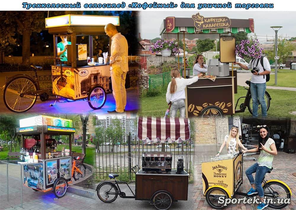 """Грузовой велосипед """"Кофейный"""" в бизнесе"""