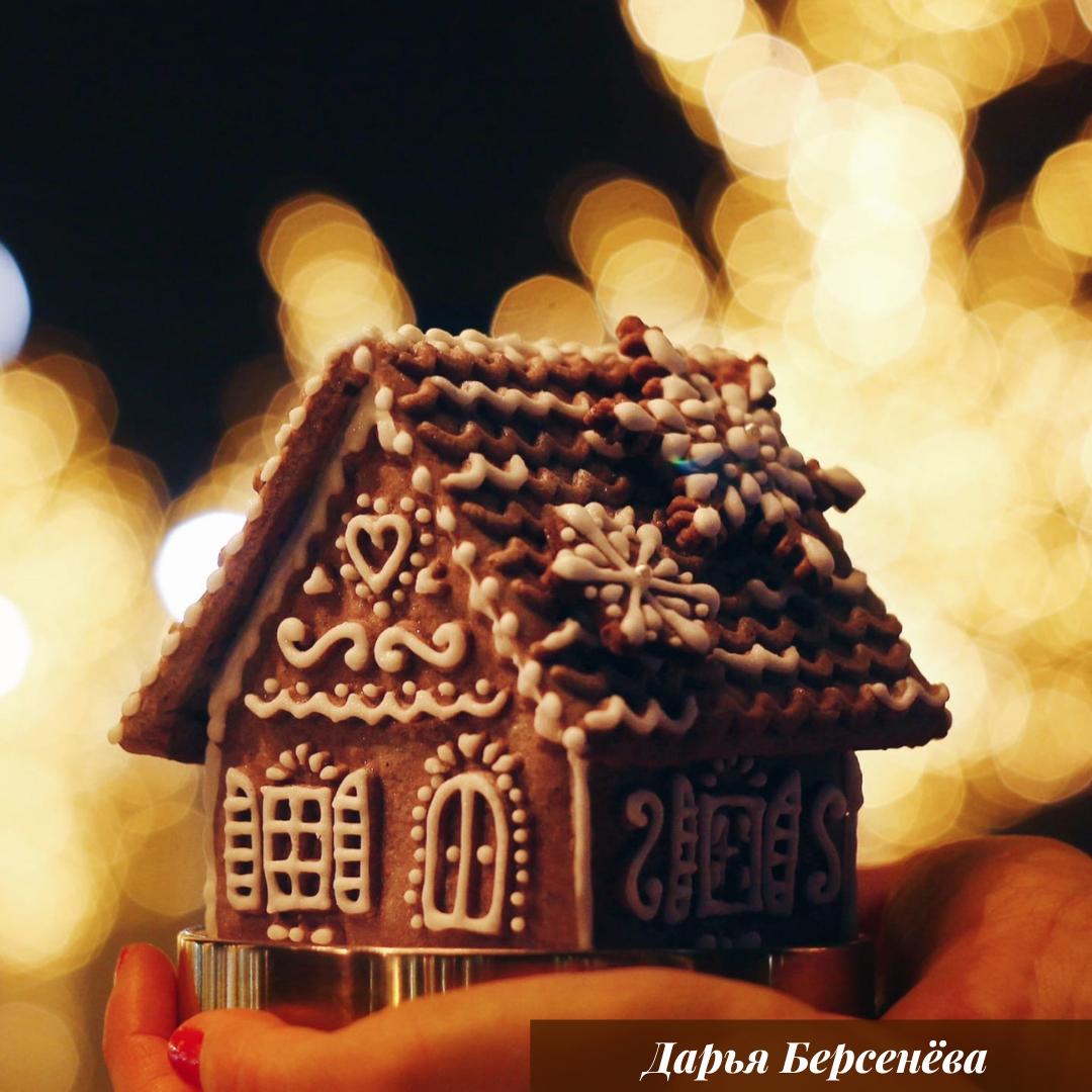пряничный домик, домик расписной