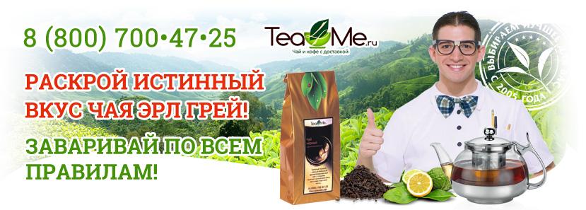 польза чая с бергамотом