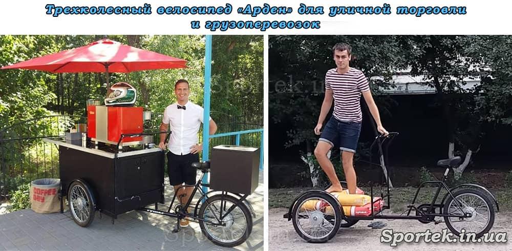 вантажний велосипед' Арден 'в малому бізнесі