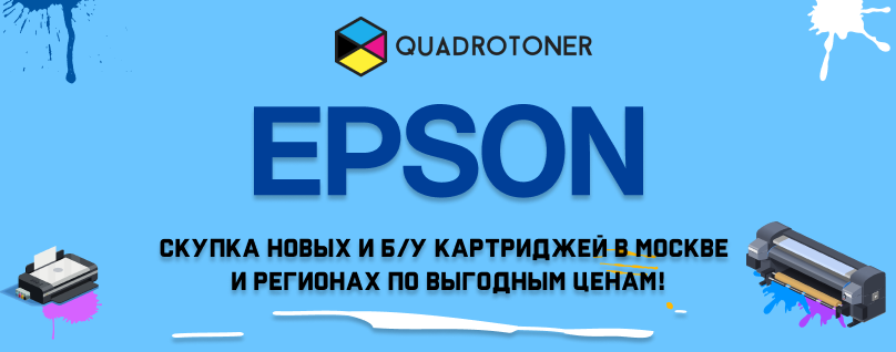 Скупка картриджей Epson в Москве и регионах