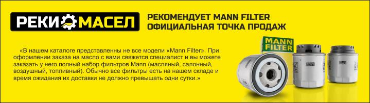 mann_razdel.png