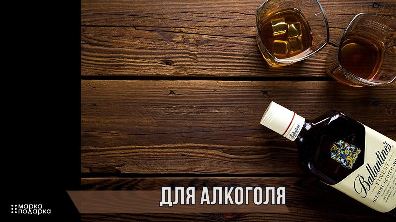 Мужские аксессуары для алкоголя