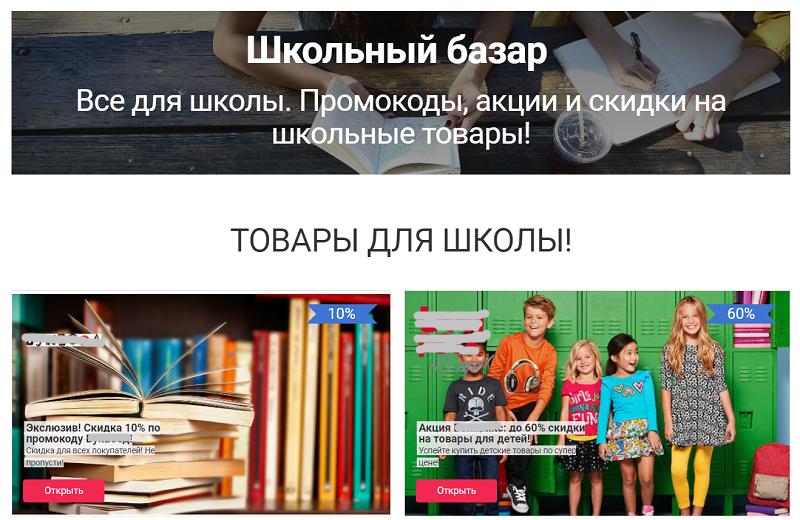 школьный базар онлайн