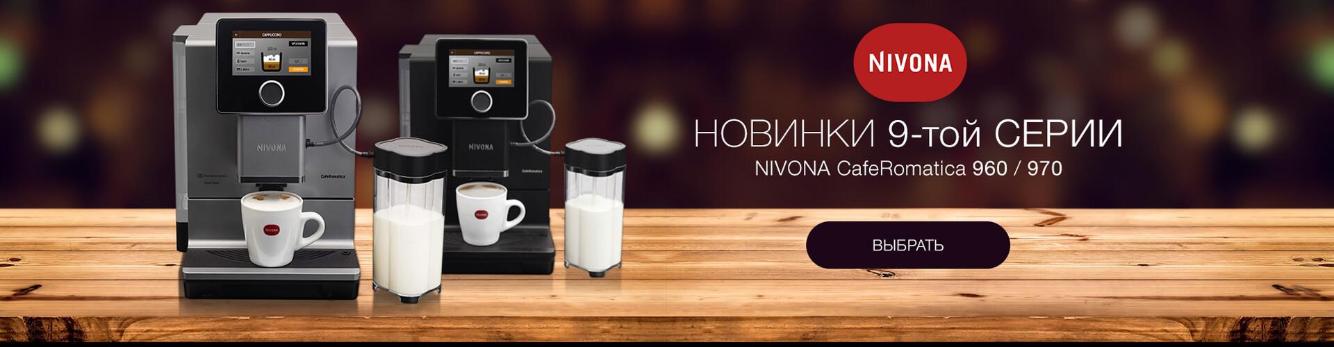 Nivona - 9 серия