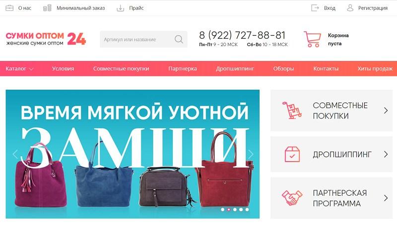 Оптовые Поставщики Для Интернет Магазинов Дропшиппинг Россия