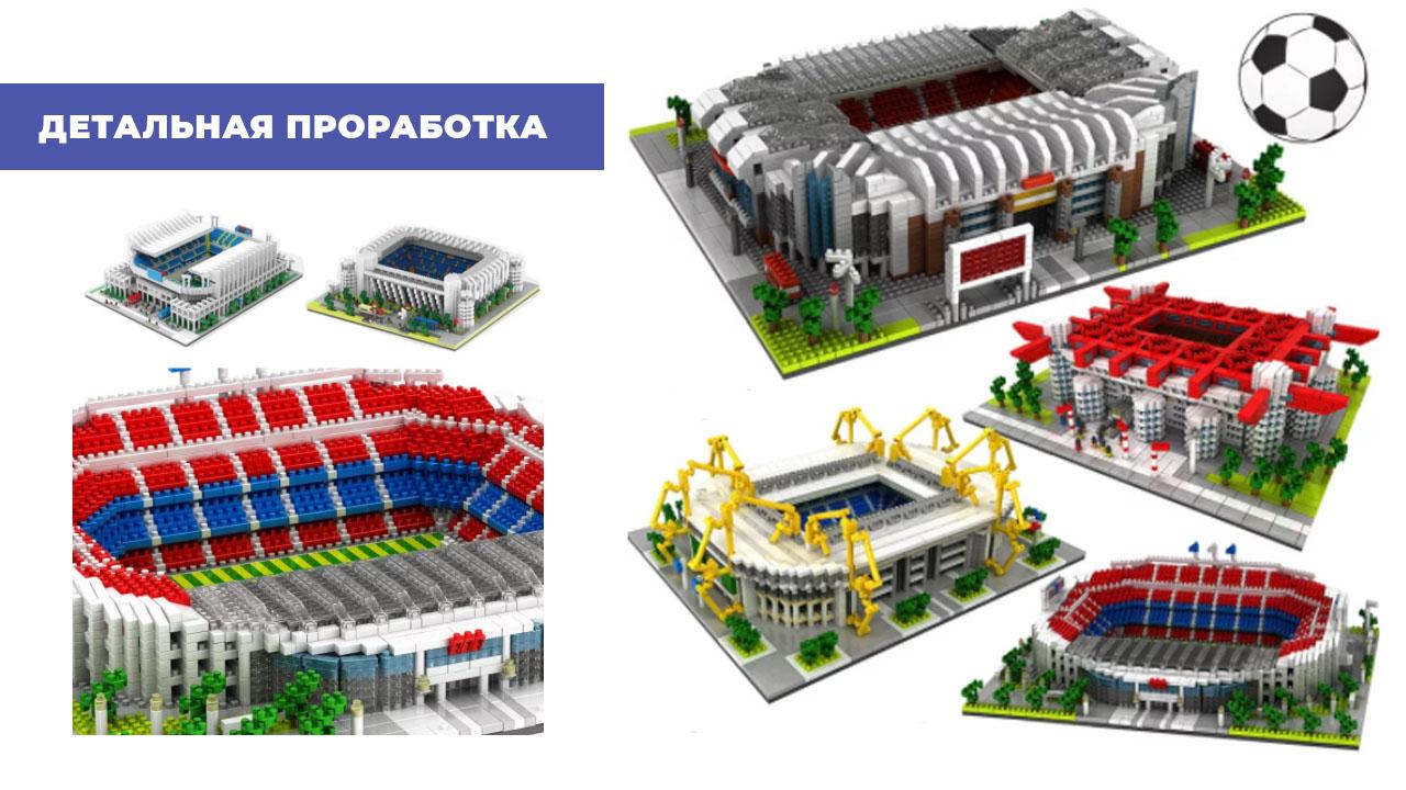 Конструктор футбольного стадиона Camp Nou | Камп Ноу