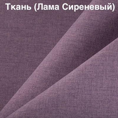 Ткань: Лама Сиреневый