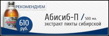 small_Абисиб-П_610.png
