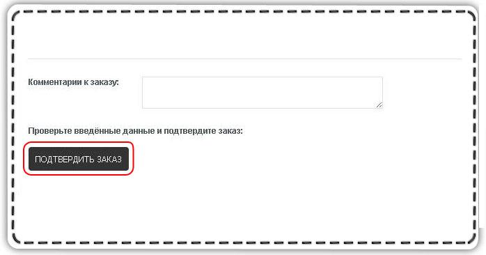 0_podtverdit_zakaz.jpg