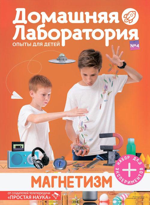 Домашняя лаборатория. Опыты для детей, выпуск №4, Магнетизм