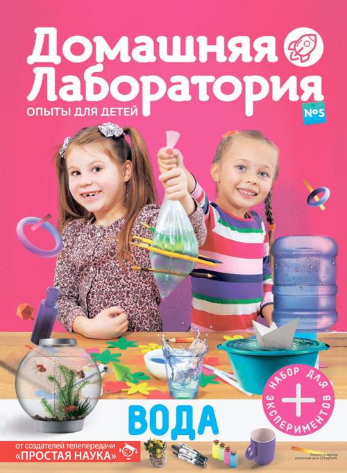 Домашняя лаборатория. Опыты для детей, выпуск №5, Вода