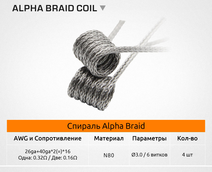 Спираль GeekVape Alpha Braid