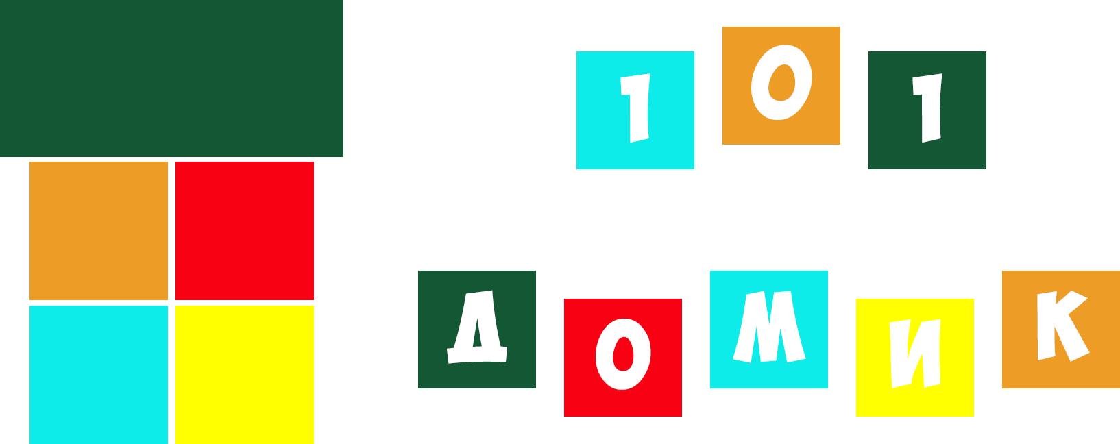 101 Домик