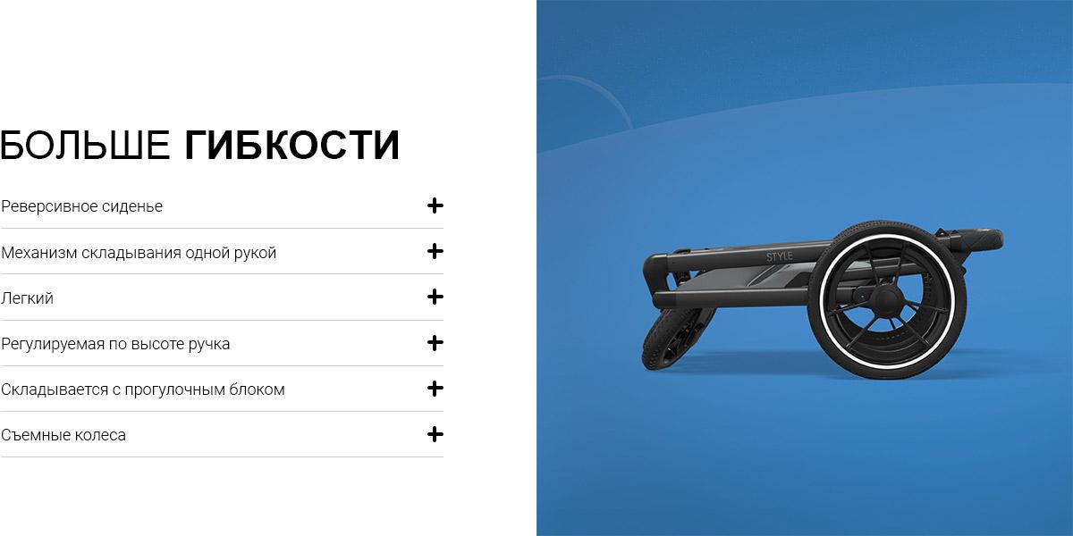 БОЛЬШЕ ГИБКОСТИ  Реверсивное сиденье Механизм складывания одной рукой Легкий вес Регулируемые по высоте ручки Складывается с прогулочным блоком Съемные колеса