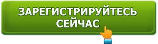 регистрация.jpg