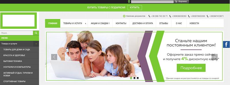 Дизайн сайта по продаже товаров для дома