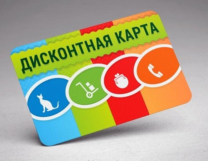 С программой для учета товаров дисконтные карты становятся доступными каждому ИП