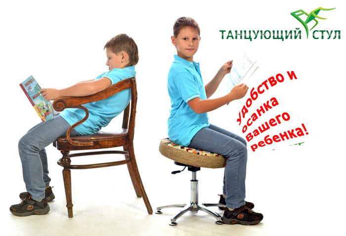 Сравнение осанки ребенка на обычном стуле и Танцующем стуле для младшего школьника