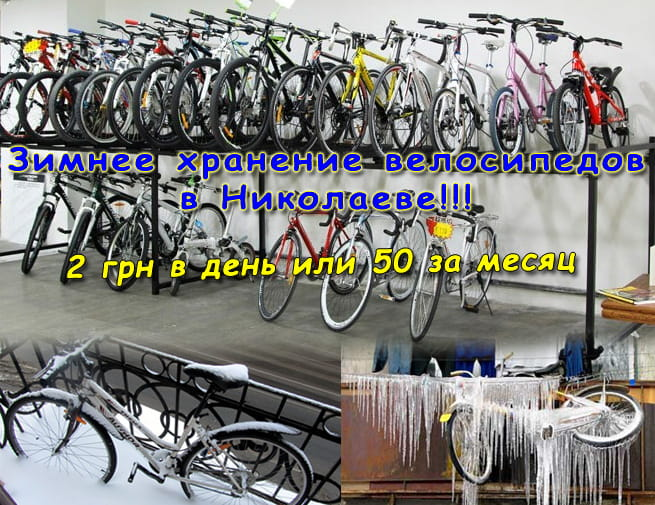 Зимнее хранение велосипедов в Николаеве