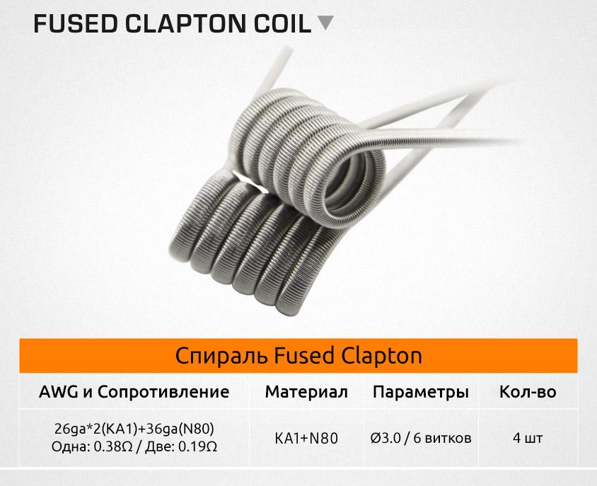 Спираль GeekVape Fused Clapton